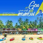 الی گشت برگزار میکند: تور بمبئی + گوا با پرواز ایران ایر
