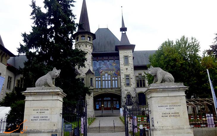 موزه تاریخ شهر برن