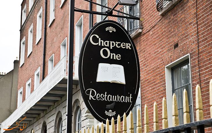 رستوران چپتر وان