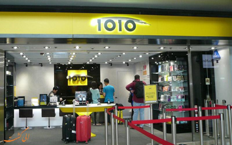فروشگاه های فرودگاه