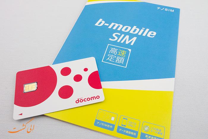 خرید سیم کارت در ژاپن | b-mobile