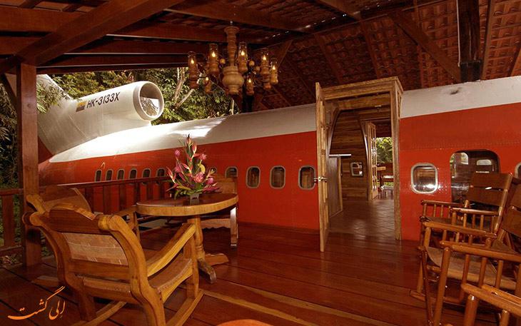 هتل هواپیمایی کاستاریکا