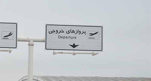 عوارض خروج از کشور کم شد