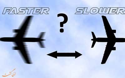 پرواز به غرب سریع تر است یا شرق