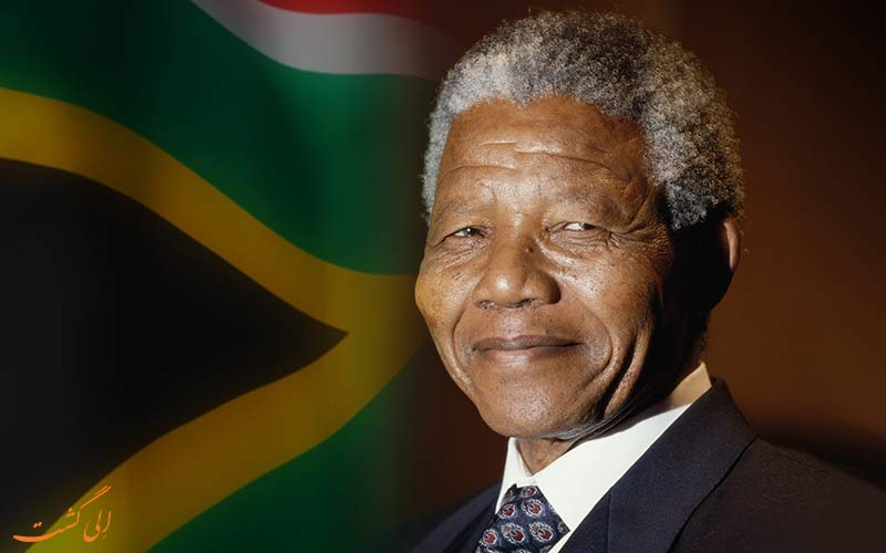 رهبر آزادی خواه آفریقای جنوبی