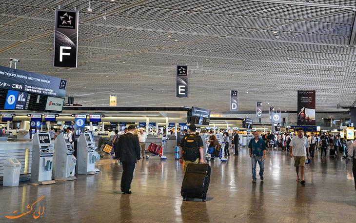 ترمینال فرودگاه ناریتا توکیو