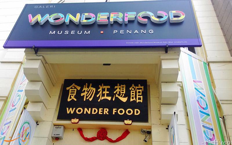 موزه غذاهای عجیب
