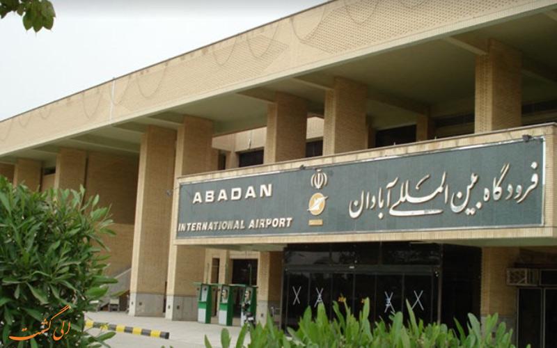 فرودگاه بین المللی آیت الله جمی آبادان