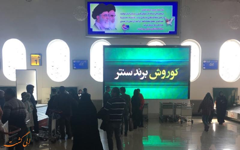 اطلاعات فرودگاه بین المللی کیش