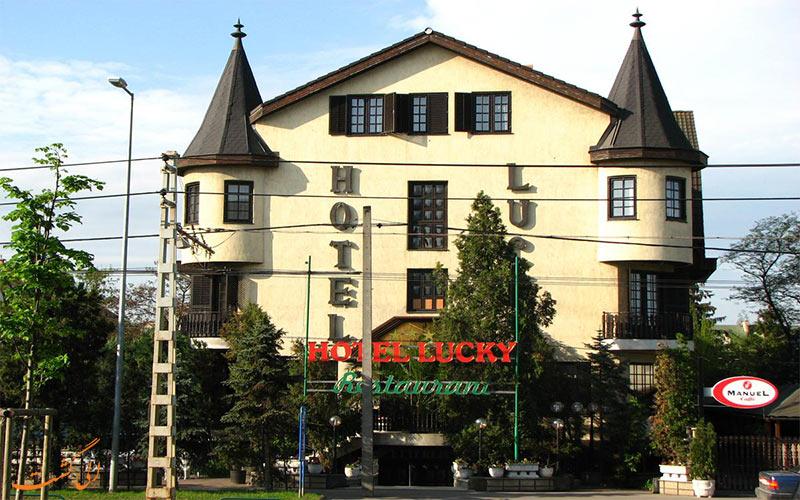هتل لاکی بوداپست Lucky Hotel