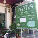 معرفی هتل ۳ ستاره نانترا اکامای در بانکوک