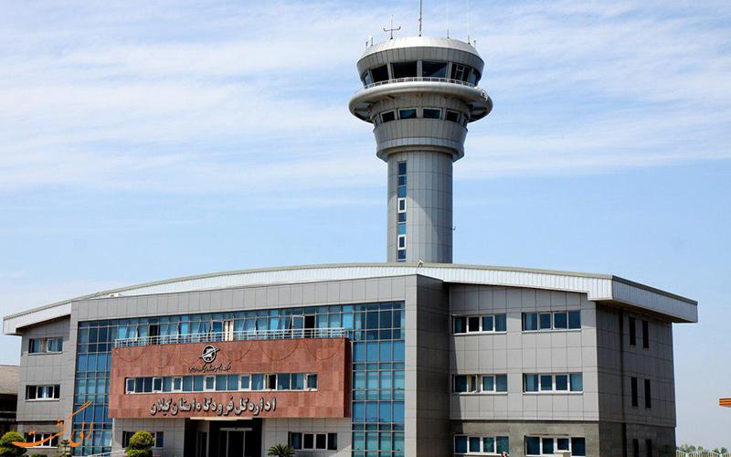 فرودگاه بین المللی رشت