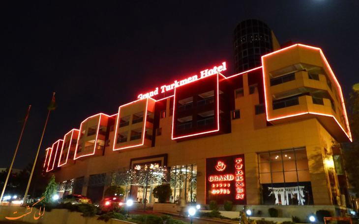هتل شرایتون گرند ترکمن