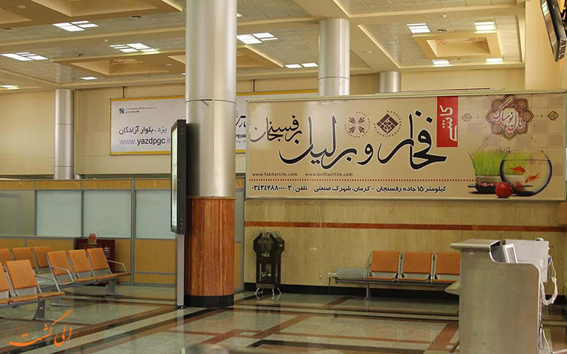 اطلاعات فرودگاه بین المللی یزد