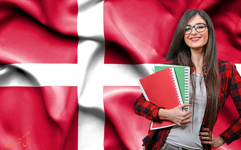 بهترین دانشگاه های دانمارک