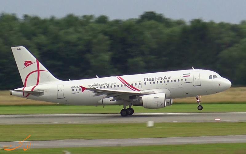 شرکت هواپیمایی قشم ایر