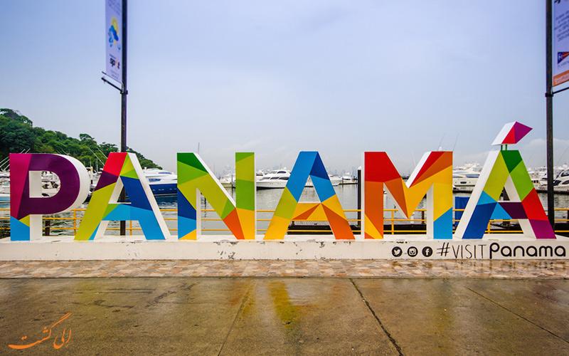 شهر پاناما