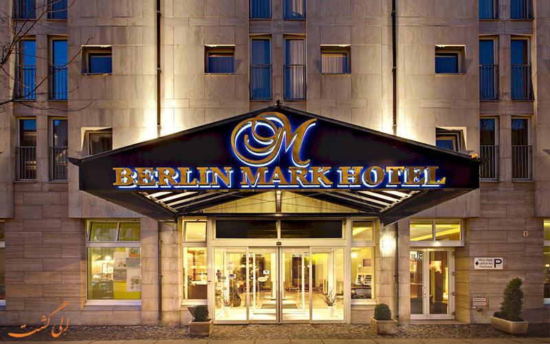 هتل برلین مارک برلین Berlin Mark Hotel
