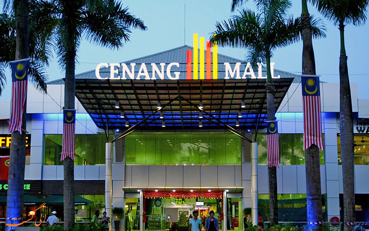 مرکز خرید سنانگ