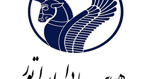 معرفی شرکت هواپیمایی ایران ایر تور