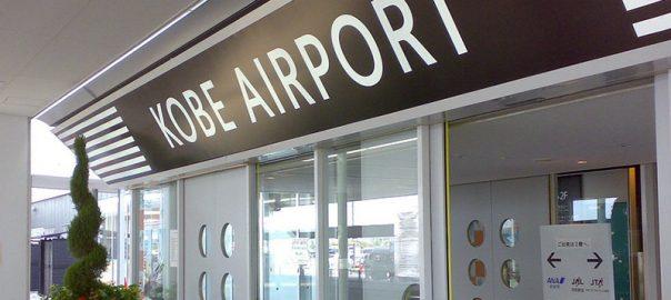 معرفی فرودگاه کوبه
