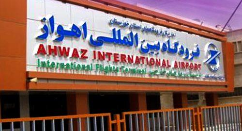 معرفی فرودگاه بین المللی اهواز