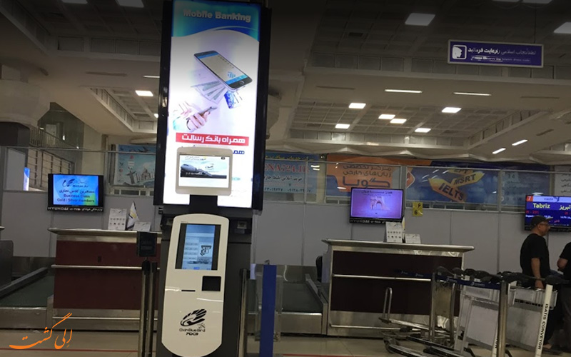امکانات فرودگاه بین المللی اهواز