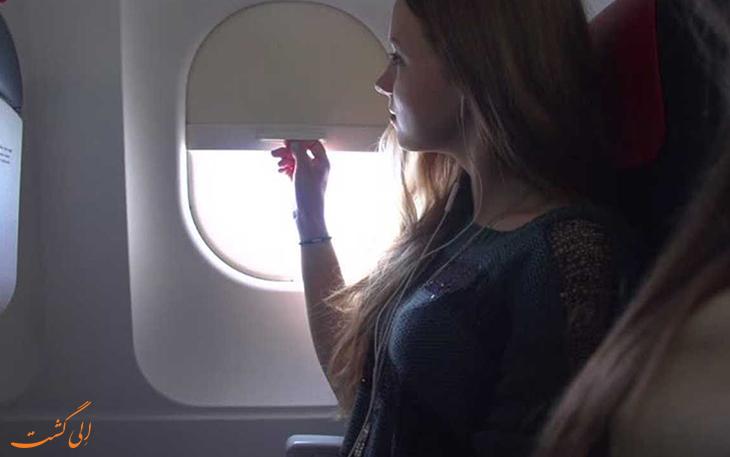 بالا بودن کرکره پنجره هواپیما در پرواز و فرود