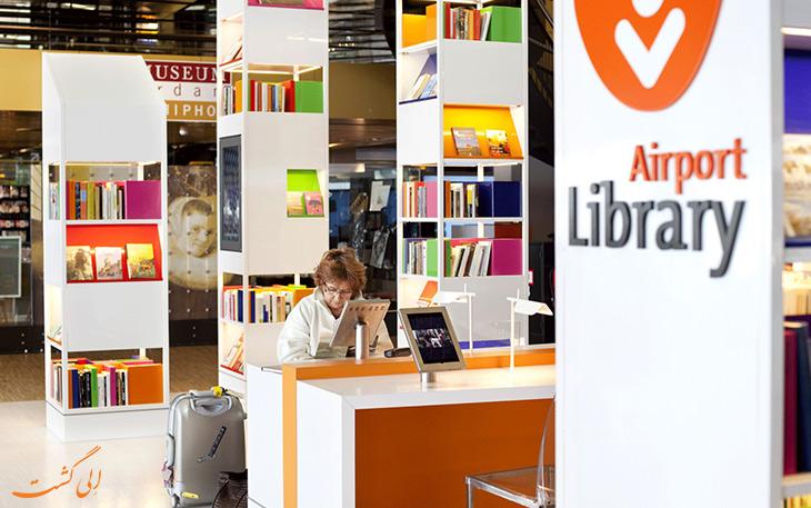 کتابخانه در فرودگاه اسخیپول