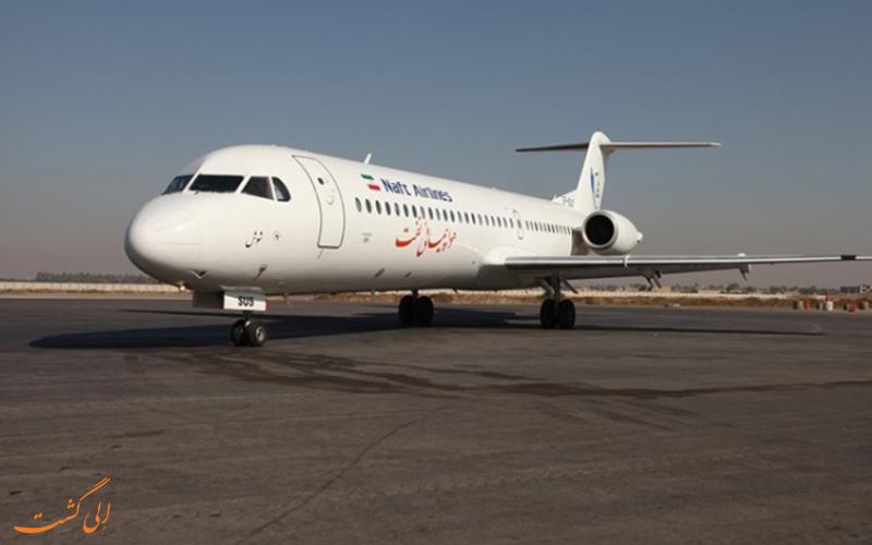آشنایی با شرکت هواپیمایی نفت ایران