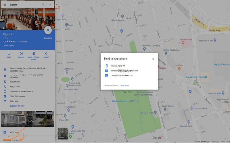 ارسال نقشه گوگل از کامپیوتر به گوشی