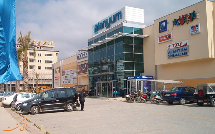 مراکز خرید شهر آلانیا