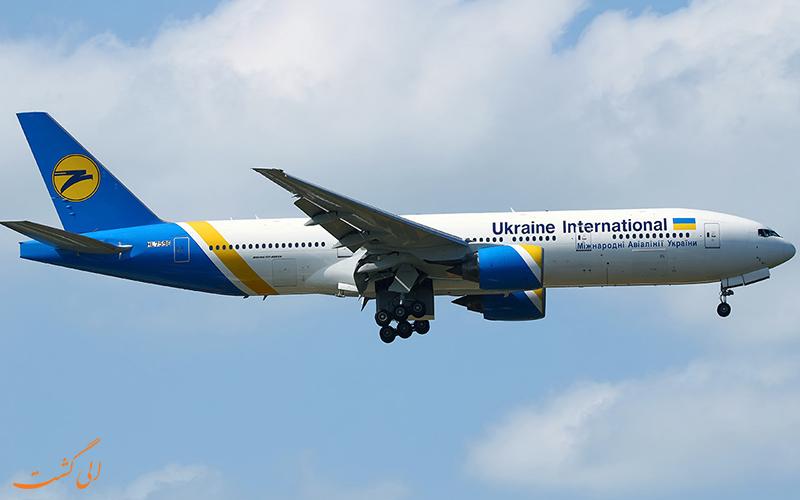 آشنایی با شرکت هواپیمایی هواپیمایی اوکراین اینترنشنال
