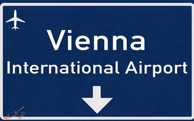 معرفی فرودگاه وین