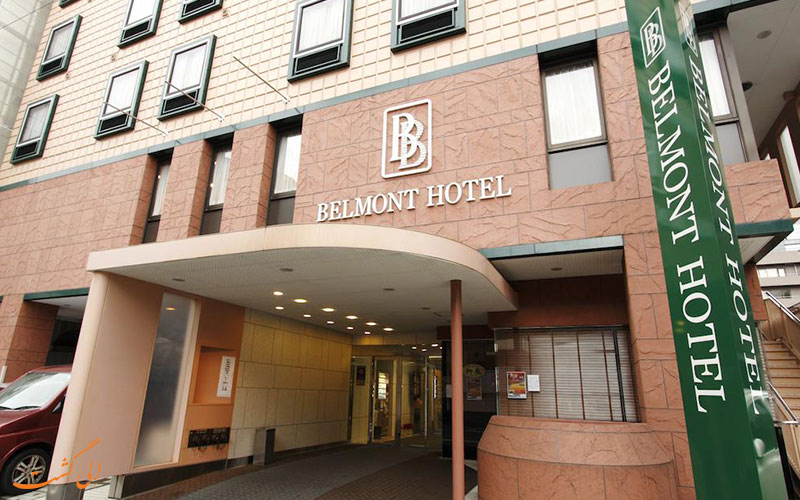 هتل بلمونت در توکیو