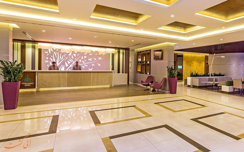 هتل فلورا گرند دبی | لابی