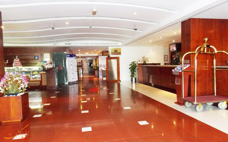 هتل رامی رویال دبی | پذیرش