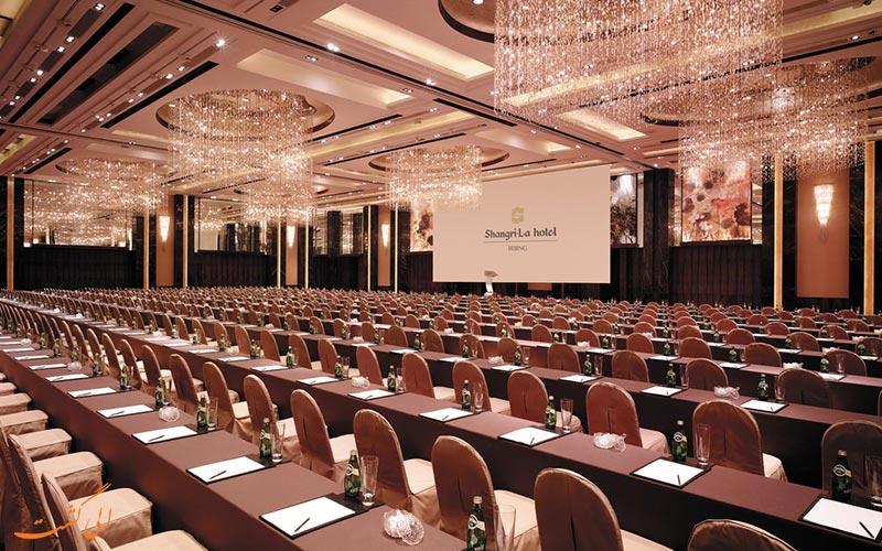 هتل شانگری لا پکن | سالن همایش