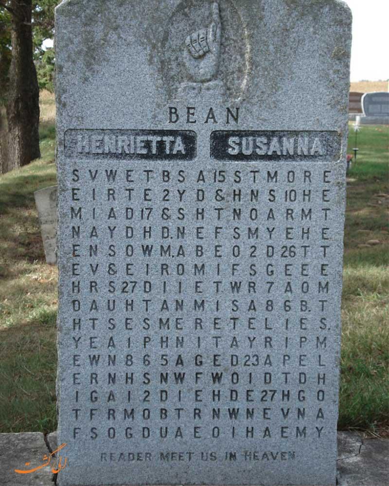 معمای عجیب سنگ قبر