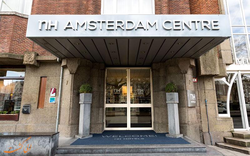 هتل ان اچ سنتر آمستردام- ورودی هتل