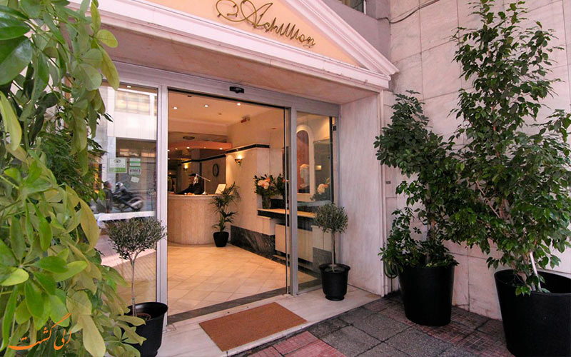 هتل آچیلیون آتن- ورودی هتل