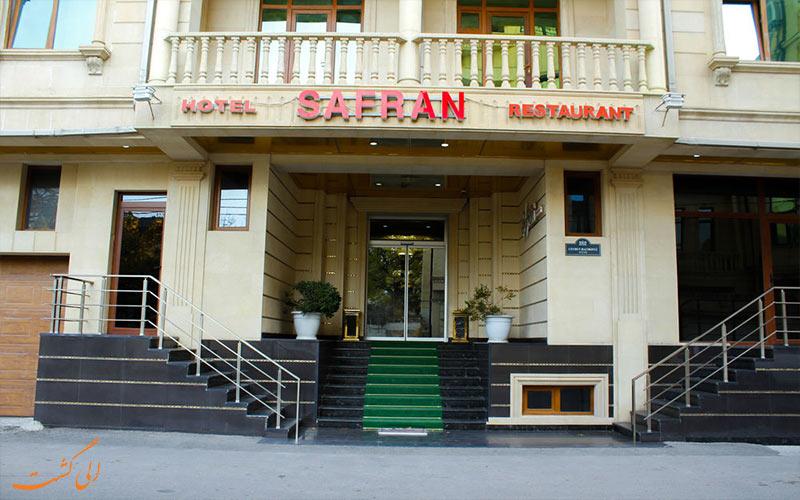 هتل سافران باکو Safran Hotel