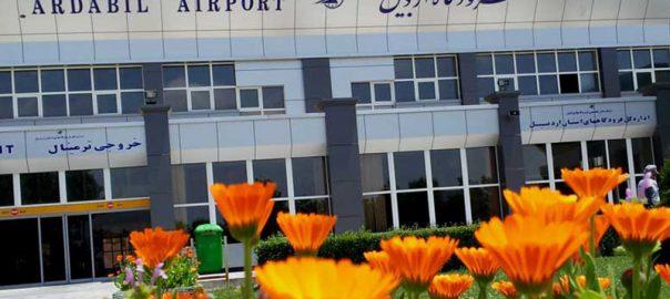 معرفی فرودگاه اردبیل