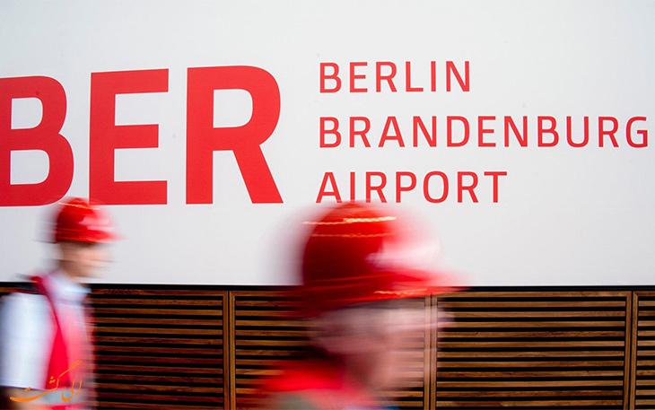 فرودگاه بین المللی براندنبورگ در برلین