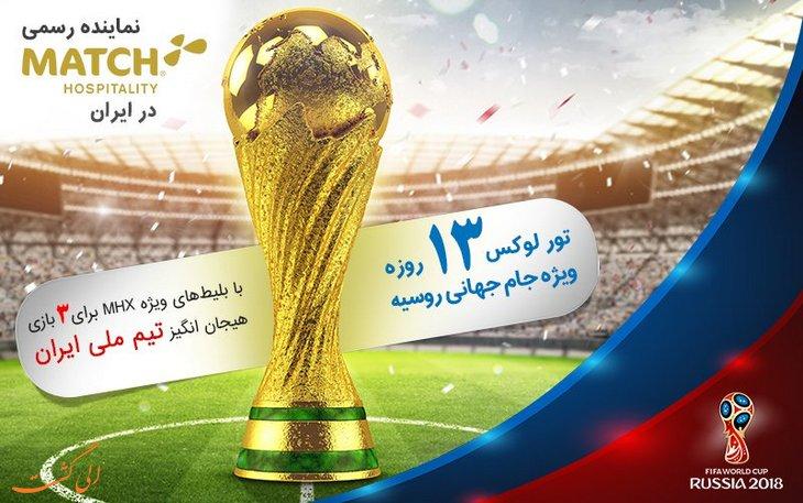 تور لوکس جام جهانی