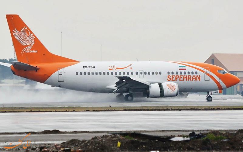 تاریخچه ی شرکت هواپیمایی سپهران