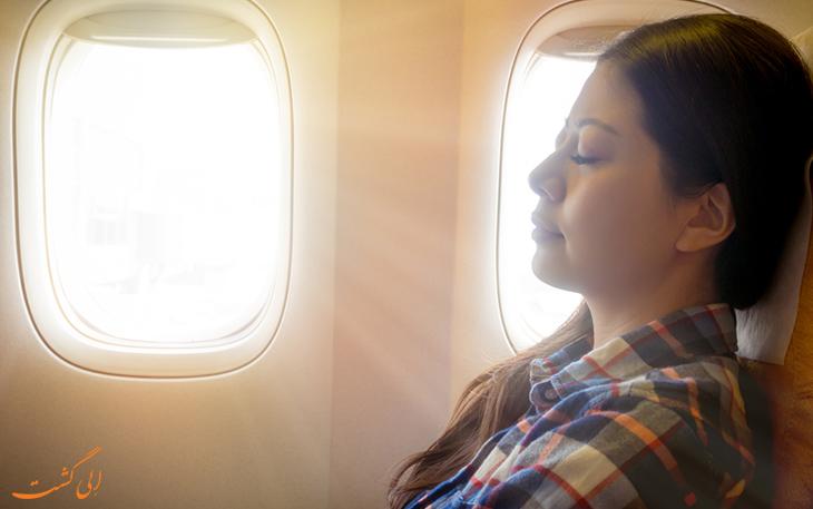 آرامش در طول پرواز
