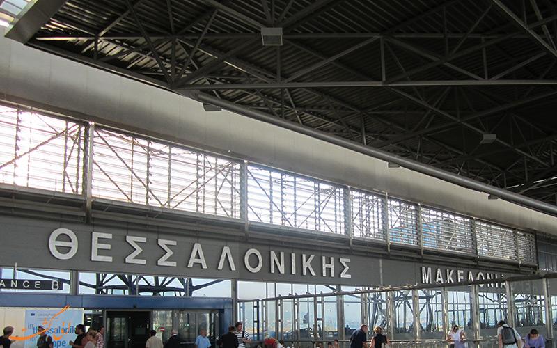 ترمینال های فرودگاه بین المللی سالونیک