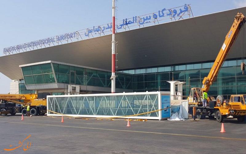 ترمینال های فرودگاه بین المللی بندرعباس