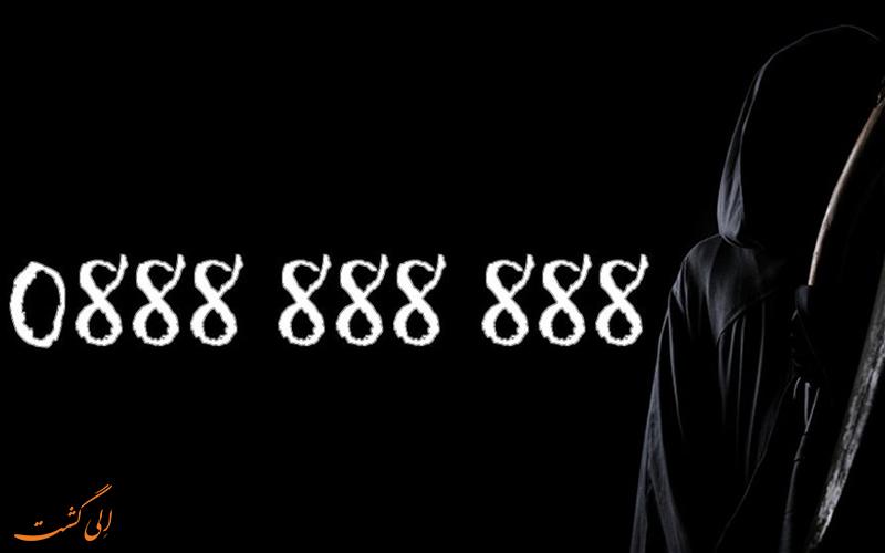 شماره وحشتناک